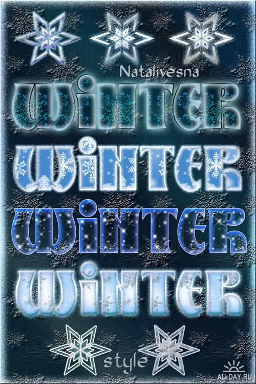 Стили - Зимние узоры / Styles - Winter patterns