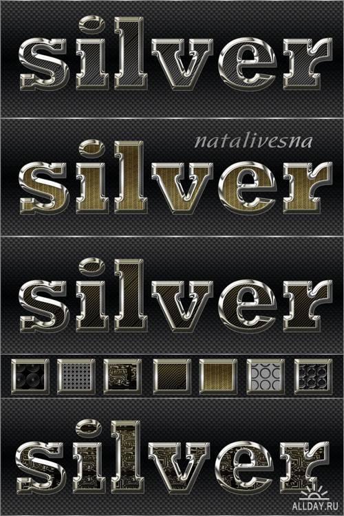 Серебряные стили / Silver styles