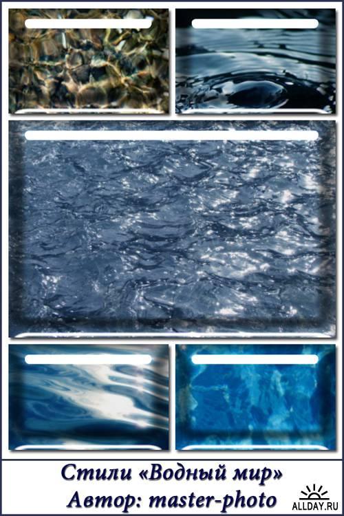 Стили для фотошопа – Водный мир