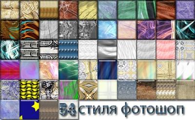 54 абстрактных стиля для фотошоп