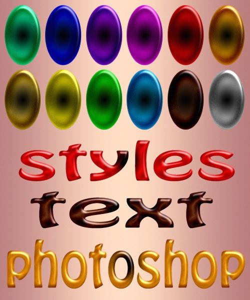 Цветные стили 2